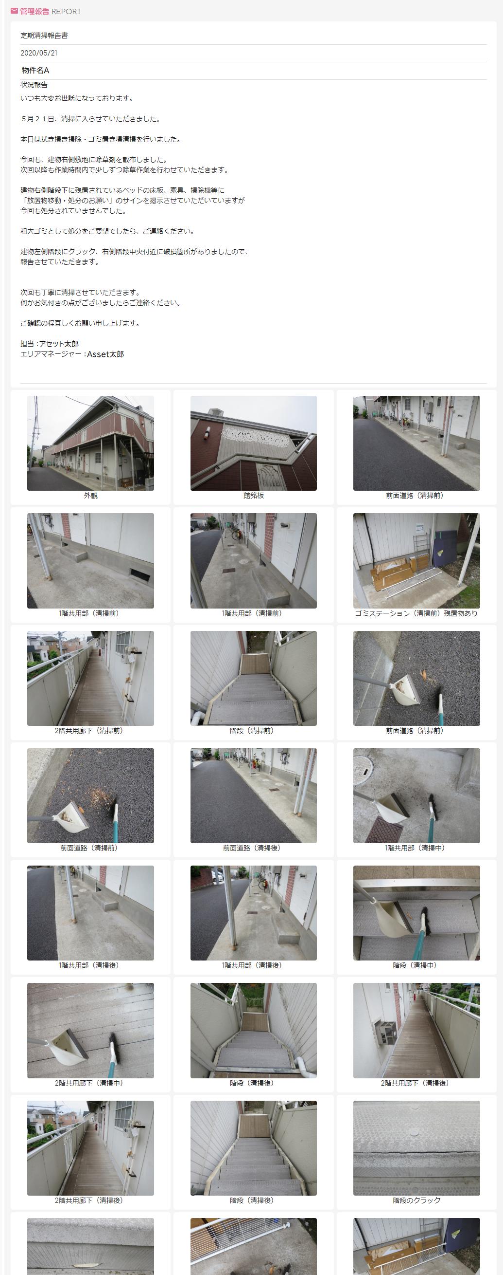 建物メンテ報告の画面サンプル