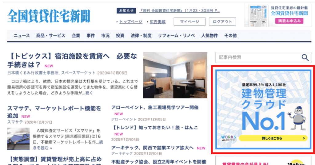 teikijunkai_blog20201210